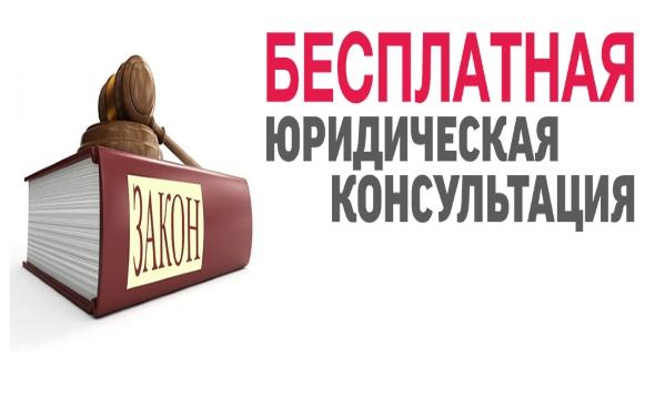 besplatnaya yuridicheskaya konsultaciya moskva