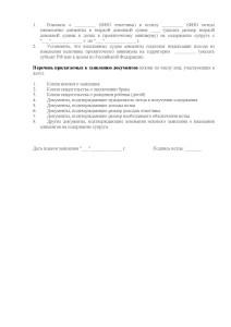 Исковое заявление о взыскании на содержание супруги 2 лист