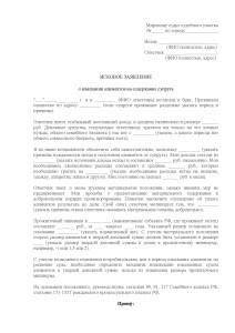 Исковое заявление о взыскании на содержание супруги 1 лист