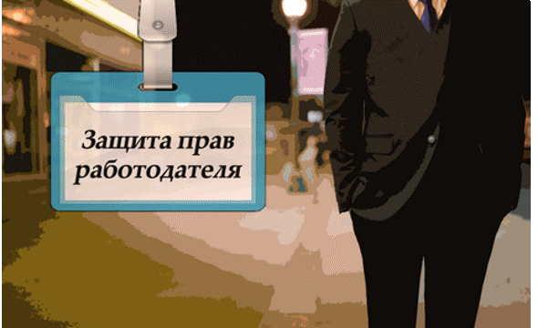 Защита прав работодателя
