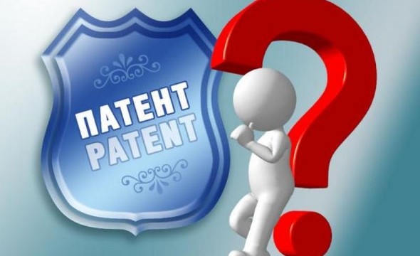 Право на патент