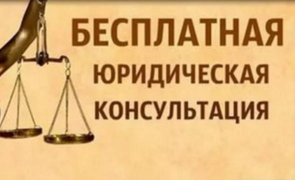 besplatnaya yuridicheskaya konsultaciya po telefonu