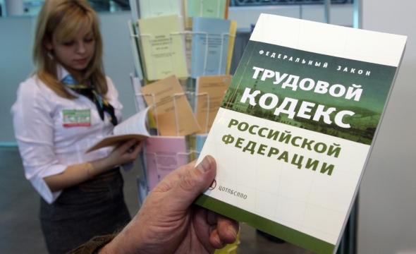 trudovaya inspekciya moskva zhaloba