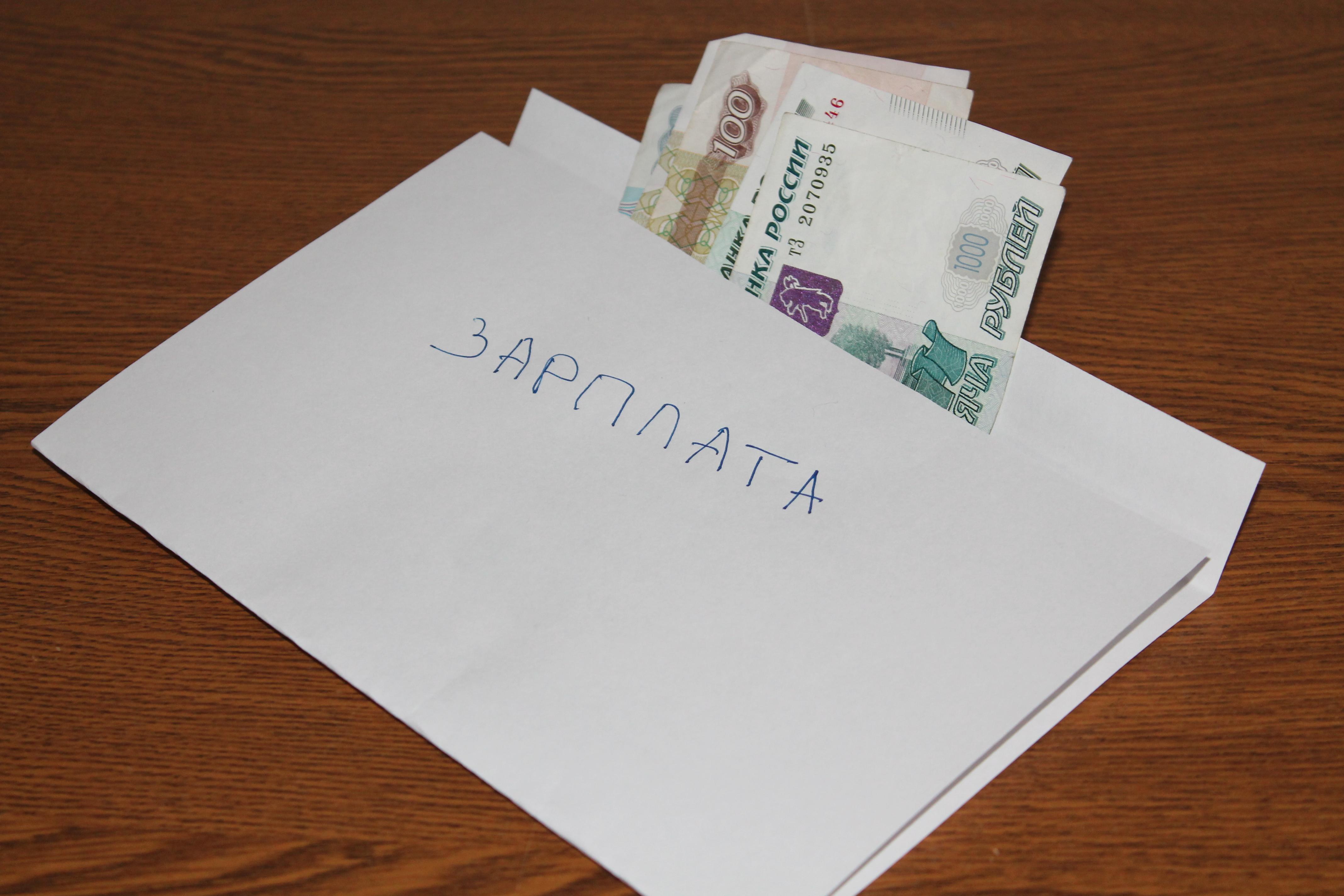 Что делать, если дают зарплату в конверте?